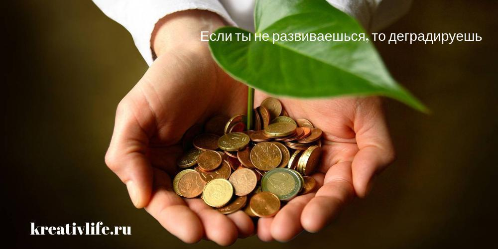 Как можно разбогатеть