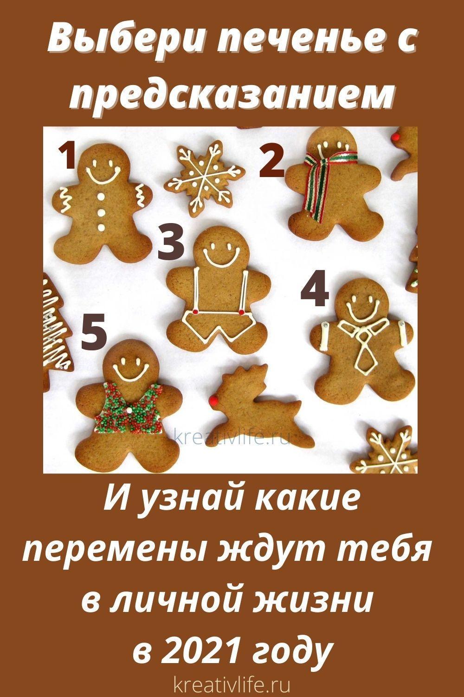 Выбери печенье с предсказанием