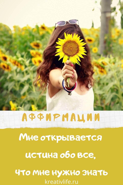 Аффирмации в картинках на любовь и счастье