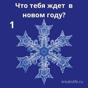 Выбери снежинку и узнай, что тебя ждет в 2021 году